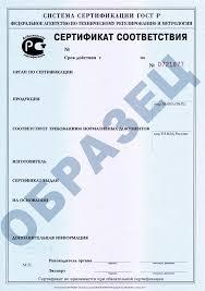 Центр сертификации стандартизации и метрологии орган по  dobrovolniy sert
