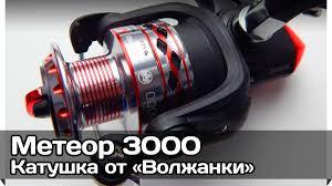 Русская Воля — <b>Катушка</b> «<b>Метеор</b> 3000» <b>Волжанка</b> (обзор ...