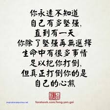 Chinese Quotes Beauteous Inspirational Quotes In Chinese Inspirational Quotes