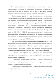незаконного оборота наркотических средств и психотропных веществ в  Расследование незаконного оборота наркотических средств и психотропных веществ в исправительных учреждениях ФСИН России