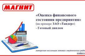 Дипломные Курсовые ВУДЖЕР наука ВКонтакте Готовые дипломные и курсовые работы