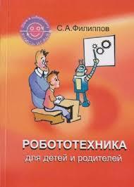 Учебники Технологии трудовому обучению Страница  Робототехника для детей и родителей Филиппов С А