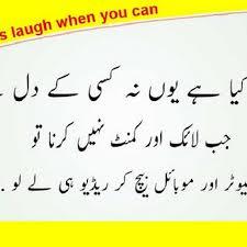 Top 10 Most Fresh Funny Jokes In Urdu 2017 Funny Jokes In Urdu