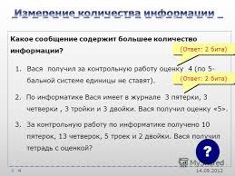 Презентация на тему класс Учитель Малахова Е В год Вставьте  4 Какое сообщение содержит большее количество информации 1 Вася получил за контрольную работу оценку