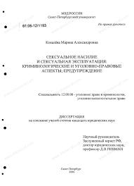 Диссертация на тему Сексуальное насилие и сексуальная  Диссертация и автореферат на тему Сексуальное насилие и сексуальная эксплуатация криминологические и уголовно