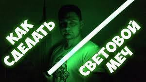 ЛАЗЕРНЫЙ МЕЧ <b>STAR</b> WARS СВОИМИ РУКАМИ - YouTube