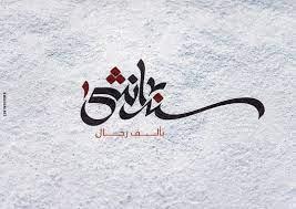 "246 mentions J'aime, 3 commentaires - Kareem Mrghani (@kmrghani) sur  Instagram : ""سند أنثى بألف رجال""   Arabic typography design, Arabic art,  Typography design"