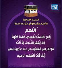 دعاء اليوم السابع من ذي الحجة مكتوب ، ادعية سابع 7 ايام العشر ذو الحجه -  موقع المرجع
