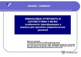 Презентация на тему Бизнес тренер Лазарева Наталья Владимировна  1 Бизнес тренер