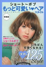 新装版 ショートボブ もっと可愛いヘアスタイル 主婦の友ビジュアル