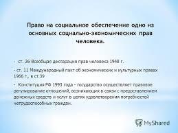 Презентация на тему Международно правовое регулирование  Международно правовое регулирование социального обеспечения 2 Право