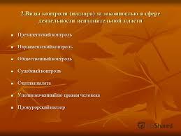 Презентация на тему Внешний контроль и надзор за законностью в  3 2