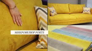 Микровелюр <b>Forte</b> - YouTube