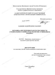 Диссертация на тему Методика обеспечения работоспособности  Диссертация и автореферат на тему Методика обеспечения работоспособности строительных машин средствами обслуживания и ремонта