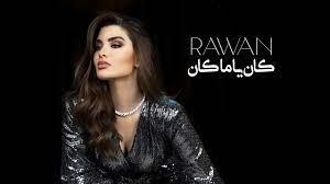Rawan - Kan Ya Ma Kan (2021) [Official Music Video] / روان - كان يا ما كان  - YouTube