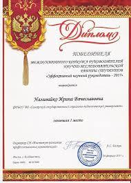 Преподаватель ЕГФ стал победителем Международного конкурса  НаливайкоИВ диплом за 1 место Эффективный научный руководитель jpg