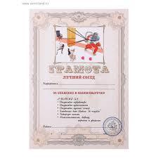 Купить шуточные грамоты и дипломы оптом Шуточные сертификаты  Грамота Лучший сосед