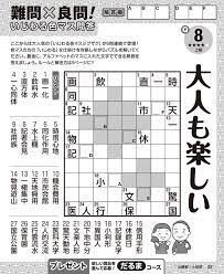 漢字 ジグザグ