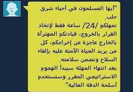 Image result for ارتش سوریه با ارسال پیامک به تکفیریها در حلب 24 ساعت فرصت داد تا فرار کنند