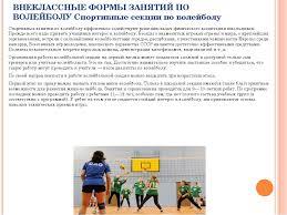 Презентация по физической культуре на тему Волейбол в школе  слайда 9 ВНЕКЛАССНЫЕ ФОРМЫ ЗАНЯТИЙ ПО ВОЛЕЙБОЛУ Спортивные секции по волейболу Спортив