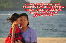 53 mother es in tamil page 6 of