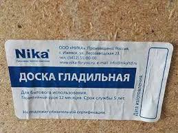 <b>Гладильная доска</b> Nika <b>Bell</b> Classic BK1 купить в Ханты ...