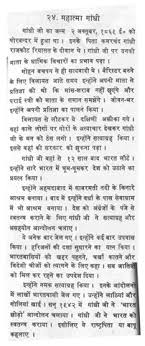 mahatma gandhi hindi essay co short essay on mahatma gandhi in hindi