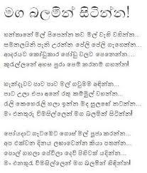 sri lanka poems tag sri lanka love poems Sinhala Wedding Cards Poems (maga balamin sitinna) sinhala love poem missing sinhala wedding invitation poems