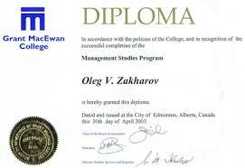 ЗАГРАНИЦА УЧЕБА Канадский диплом в украинском вузе Сегодняшний бизнес невозможно представить без специалистов которые обеспечивают эффективное управление компанией