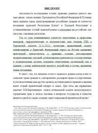 Курсовая Особые правовые режимы и их законодательное закрепление  Особые правовые режимы и их законодательное закрепление 12 05 17