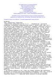 Литература фтизиатрия профилактика туберкулеза реферат по  Литература фтизиатрия профилактика туберкулеза реферат по медицине скачать бесплатно вакцина вакцинация аллергия Коха