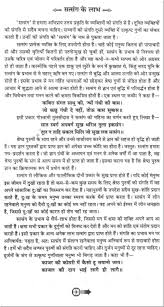 essay on the advantage of good surrounding in hindi