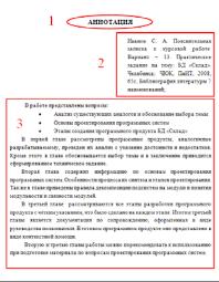 Требования к оформлению курсовой работы титульный лист Рисунок 1 образец оформления листа аннотации