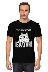 """Мужские футболки c уникальными принтами """"Животные"""" - <b>Printio</b>"""
