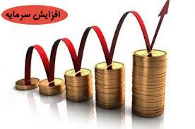 نتیجه تصویری برای کدال افزایش سرمایه
