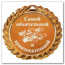 Серпантин идей Шуточные медали и коронации на юбилее женщины  Юбилейная церемония Свита королевы