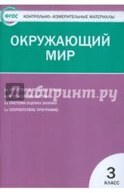 Книга Окружающий мир класс Контрольно измерительные  Окружающий мир 3 класс Контрольно измерительные материалы