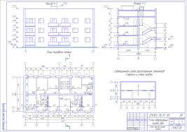 Курсовой проект на строительство х этажного ти квартирного  чертеж Курсовой проект на