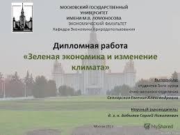 Презентация на тему Дипломная работа Зеленая экономика и  1 Дипломная работа