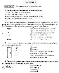 Контрольная работа № Магнитное поле Электромагнитная индукция  hello html 198e0f1e gif