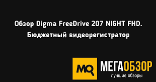 Обзор <b>Digma FreeDrive 207</b> NIGHT FHD. Бюджетный ...