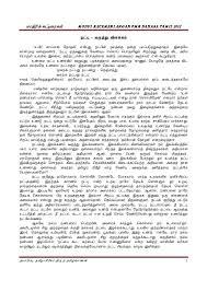 contoh karangan bahasa tamil k  modul kecemerlangan pmr bahasa tamil 2012 p r