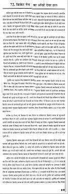 essay on corruption in cricket hindi language essay essay on corruption in cricket hindi language