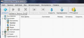 Как скачать книгу pdf из РГБ ua hist books В master жмем синий плюсик Добавить Закачку