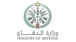 التقديم على وظائف وزارة الدفاع 2021 موعد التقديم وخطوات التقديم عبر موقع وزارة  الدفاع الرسمي - كورة في العارضة
