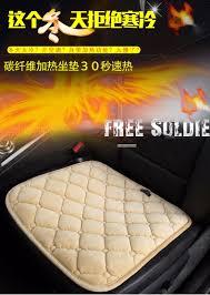 2017 winter car heated cushion car office chairs electric heated seat cushion carbon fiber electric heating 12v