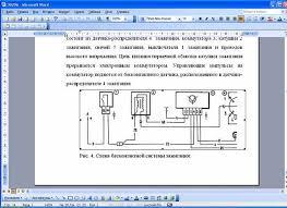 Электронные книги Наука и образование Страница Интернет  Дипломная работа ВАЗ 2110 Система зажигания