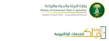 وزارة البيئة والمياه والزراعة موقع