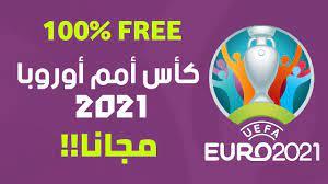 كأس أمم أوروبا 2021 مجانا على 9 قنوات - YouTube