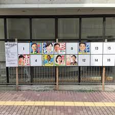 大阪 選挙 区 候補 者